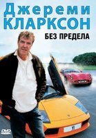 BBC:Джереми Кларксон: Без предела (DVD) / Jeremy Clarkson: No Limits