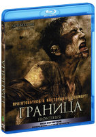 Blu-Ray Граница (Blu-Ray) / Frontiere(s)
