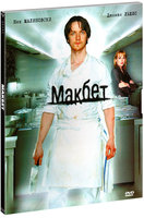 Макбет (DVD) / ShakespeaRe-Told: Macbeth