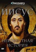 Discovery. Иисус: неизвестная история