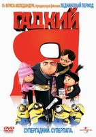 Гадкий я (DVD) / Despicable Me