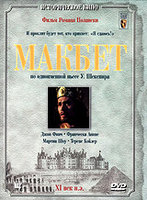 DVD Макбет / The Tragedy of Macbeth