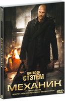 Механик (DVD) / The Mechanic