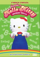 Hello Kitty: Арифметика (DVD) / Hello Kitty