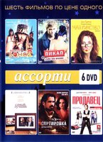 Ассорти (6 DVD) / Mr Bones 2: Back from the Past / / Motherhood / The Greatest / Triage / The Goods: Live Hard, Sell Hard