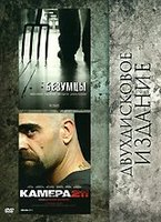 DVD Безумцы / Камера 211 (2 DVD) / The Crazies / Celda 211