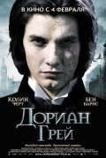 Дориан Грей / Отражение (2 DVD) / Dorian Gray / The Broken