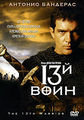 DVD 13-й воин / Армагеддон (2 DVD) / The 13th Warrior / Armageddon