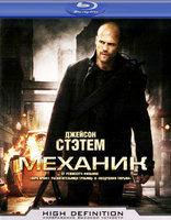 Blu-Ray Механик (Blu-Ray) / The Mechanic
