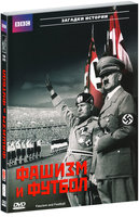 BBC: Фашизм и футбол (DVD) / Fascism and Football