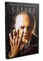 Сердца в Атлантиде (DVD) / Hearts in Atlantis
