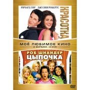 DVD Красотка / Цыпочка (2 DVD) / Pretty Woman / The Hot Chick