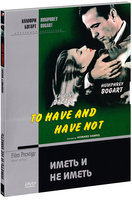 DVD Коллекция Хамфри Богарта. Иметь и не иметь / To Have and Have Not