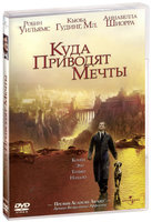 Куда приводят мечты (DVD) / What Dreams May Come