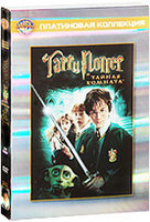 DVD Гарри Поттер и Тайная комната (2 DVD) / Harry Potter and the Chamber of Secrets