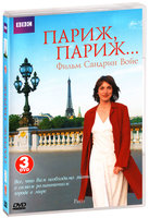 DVD BBC: Париж, Париж: Части 1-3 (3 DVD) / Paris / Paris
