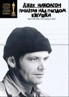 Пролетая над гнездом кукушки (DVD) / One Flew Over the Cuckoos Nest
