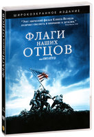 Флаги наших отцов (DVD) / Flags of Our Fathers
