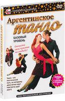 Аргентинское танго: Базовый уровень (DVD)