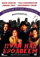 Пули над Бродвеем (DVD) / Bullets Over Broadway