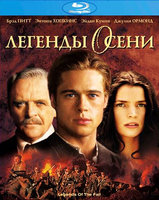 Легенды осени (Blu-Ray) / Legends of the Fall