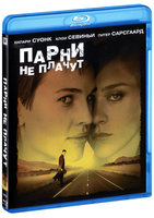 Парни не плачут (Blu-Ray) / Boys Don't Cry