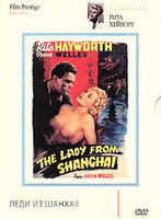DVD Коллекция Риты Хейворт. Леди из Шанхая / The Lady from Shanghai