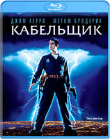 Blu-Ray Кабельщик (Blu-Ray) / The Cable Guy
