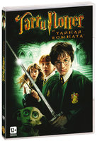 DVD Гарри Поттер и Тайная комната / Harry Potter and the Chamber of Secrets