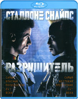 Blu-Ray Разрушитель (Blu-Ray) / Demolition Man