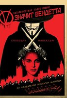 V значит Вендетта (DVD) / V for Vendetta