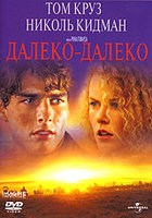 Далеко - далеко (DVD) / Far and Away