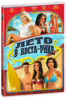Лето в Коста-Рике (DVD) / Costa Rican Summer