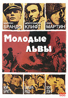 Молодые львы (DVD) / The Young Lions