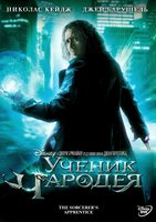 DVD Ученик Чародея / The Sorcerer's Apprentice