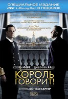 Король говорит! (DVD + Blu-Ray) / The King's Speech