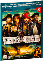 Пираты Карибского моря: На странных берегах (DVD) / Pirates of the Caribbean 4: On Stranger Tides
