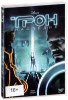 Трон: Наследие (DVD) / TRON: Legacy