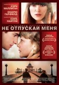 Не отпускай меня (реж. Марк Романек) (DVD) / Never Let Me Go