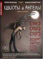 Идиоты и ангелы (DVD) / Idiots and Angels