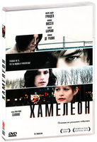 Хамелеон (DVD) / The Chameleon