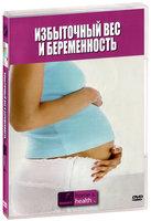 Discovery. Избыточный вес и беременность