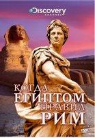 Discovery. Когда Египтом правил Рим