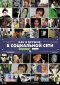 Как я дружил в социальной сети (DVD) / Catfish