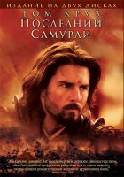 Последний самурай (DVD) / The Last Samurai