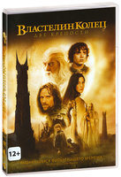 Властелин Колец: Две крепости (DVD) / The Lord of the Rings: The Two Towers