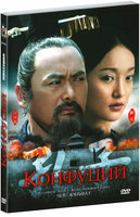 DVD Конфуций (DVD + CD) / Confucius