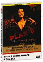 План 9 из открытого космоса (DVD) / Plan 9 from Outer Space / Grave Robbers from Outer Space