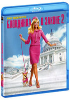 Блондинка в законе 2 (Blu-Ray) / Legally Blonde 2: Red, White & Blonde