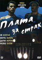DVD Плата за страх / Le Salaire de la peur/ Vite vendute/ The Wages of Fear